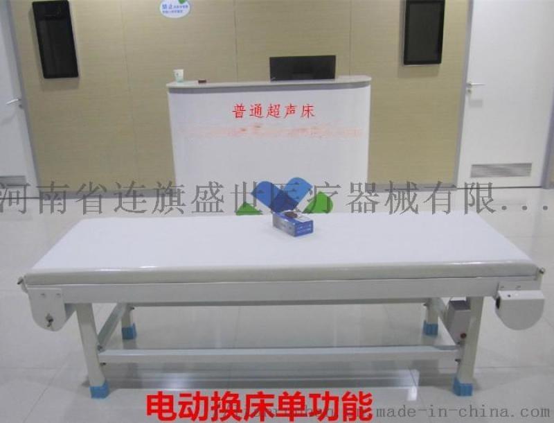診療牀,電動換牀單超聲牀,電動換牀單診療牀
