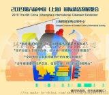 2019第六届中国(上海)国际清洁剂展览会