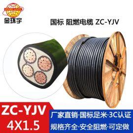 金环宇电线电缆 ZC-YJV 4X1.5平方 国标阻燃 铜芯低压电力电缆