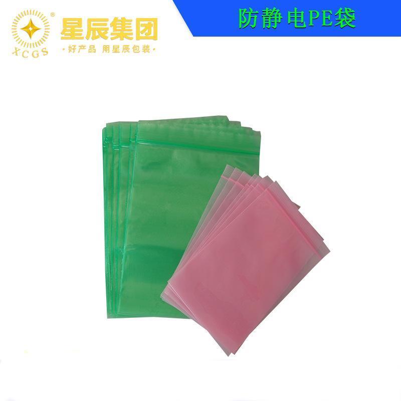 全新料吹膜LDPE绿色防静电塑料自封袋 PE自封袋高压塑料防静电袋