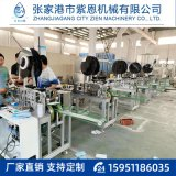 江蘇廠家直銷紫恩機械 壓帶機 口罩綁帶機
