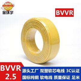 金环宇电线 BVVR 2.5平方铜芯线 单芯双绝缘电线 BVVR软电线