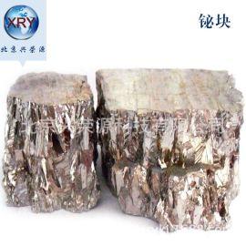 铋锭铋粒金属铋 低熔点高纯金属铋99.997%铋块