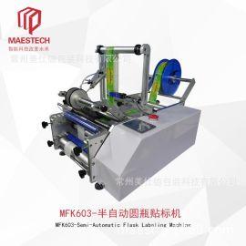 厂家直销MFK-603半自动台式圆瓶贴标机快速零食圆罐贴标设备