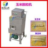立式玉米脫粒機 雲南玉米削粒機