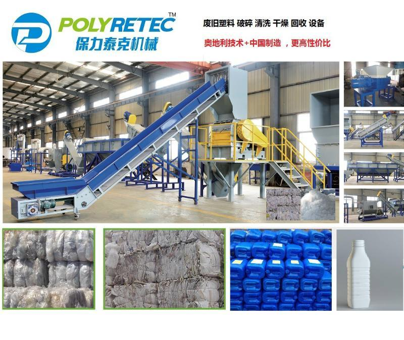 塑料周转箱回收清洗线 塑料回收设备 塑料清洗线