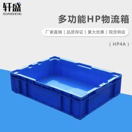 轩盛,HP4A物流箱,欧标箱,运输汽配箱,工具箱