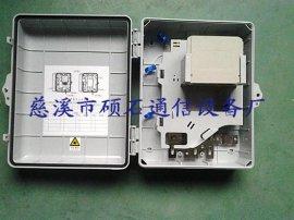 **塑料光纤分线箱、塑料分光分纤箱