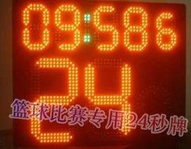 易彩通篮球电子24秒计分牌