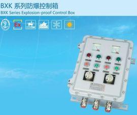 防爆箱BXK防爆控制箱ATEX认证IECEx