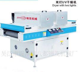 双灯UV干燥机 (JM-1000MM)