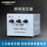 JMB-100VA干式行灯变压器