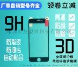iPhone7plu 柔性纤维有机玻璃膜