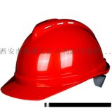 西安哪里有 安全帽白色安全帽