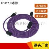 USB2.0mini帶鎖固定高柔拖鏈線遮罩數據線