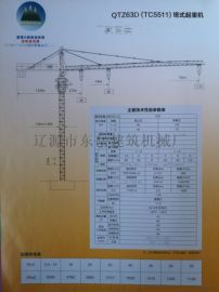 厂家直销QTZ63系列5511型号塔式起重机