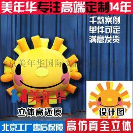 北京美年华充气人偶服定制太阳花卡通玩偶服装定做气模厂家直销
