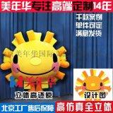 北京美年華充氣人偶服定制太陽花卡通玩偶服裝定做氣模廠家直銷