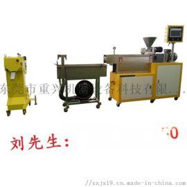 供应XH-433-25 小型双螺杆实验型造粒机