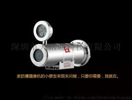 **库专用高清防爆监控监控摄像机