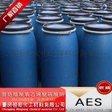 重慶名宏專供AES洗潔精原料洗滌劑