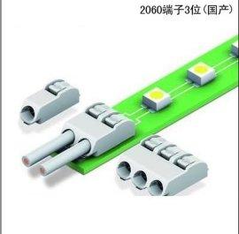 高仿万可2060贴片端子、WAGO2060连接器、照明类用接线端子2060