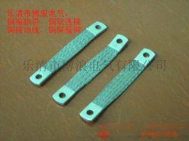 铜软连接国家标准,广东铜编织线软连接