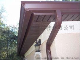 郑州可成K型别墅天沟 屋面落水系统 排水系统
