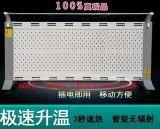 智慧溫控電暖氣散熱器/福暖多碳晶電暖氣暖氣片