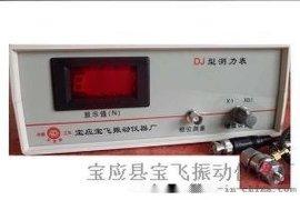 激振器动态力测量仪厂家电话