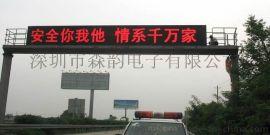 可变信息情报板,高速公路交通诱导屏,LED显示屏