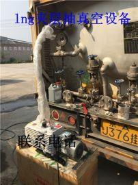 LNG天然气公交车车用气瓶不保温夹层抽真空设备