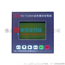佛山华高染色机控制电脑HG-TC200A小样机温度控制器打样机