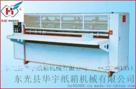 薄刀机/分纸机/瓦楞纸板生产线/纸箱机械/包装机械/切纸机