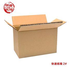 珠海中山包裝箱通用包裝瓦楞紙箱搬家紙箱生產廠家物流包裝盒批發