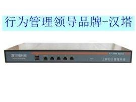汉塔HT3000-AM-50上网行为管理设备
