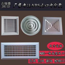 吉瑞德ABS一体中央空调风口支持定做