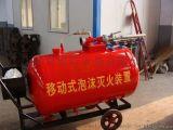 PY4/200, PY8/300, PY8/500半固定式泡沫灭火装置厂家直销