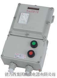 生产销售德力西BQC51-K系列防爆可逆磁力起动器 带电源开关