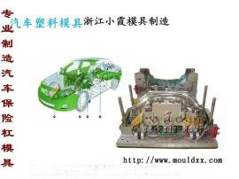 塑胶汽配模具价格,开塑料模 哈弗汽车仪表板模具厂家