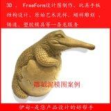 泥模雕刻 蜡模雕刻 翻PU模 翻树脂模 产品开发打样