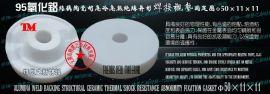 95氧化铝焊接衬垫结构陶瓷耐急冷急热绝缘异形固定圈φ50×11×11