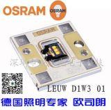 代理osram歐司朗汽車燈珠4個晶片LE UW U1A4 01
