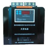 天罡磁控式软起动器355-500KW