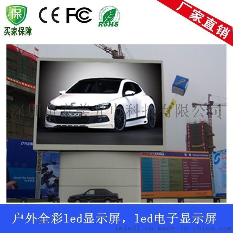深圳泰美光電P10戶外高亮全綵顯示屏單元板批發