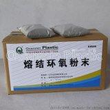 厂价销售环氧粉末,熔结环氧粉末,环氧粉末涂料,钢质管道的防腐蚀保护