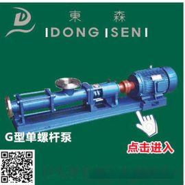供应G85-1单螺杆泵 G型单螺杆泵 泥浆螺杆泵