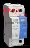 c级40ka防雷器电源浪涌保护器