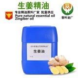 供應天然姜油樹脂 生薑油 發熱油 萃植物生薑精油 香精香料桉葉