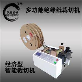 绝缘纸裁切机绝缘纸横切机不干胶切纸机绝缘纸切纸机不干胶裁切机